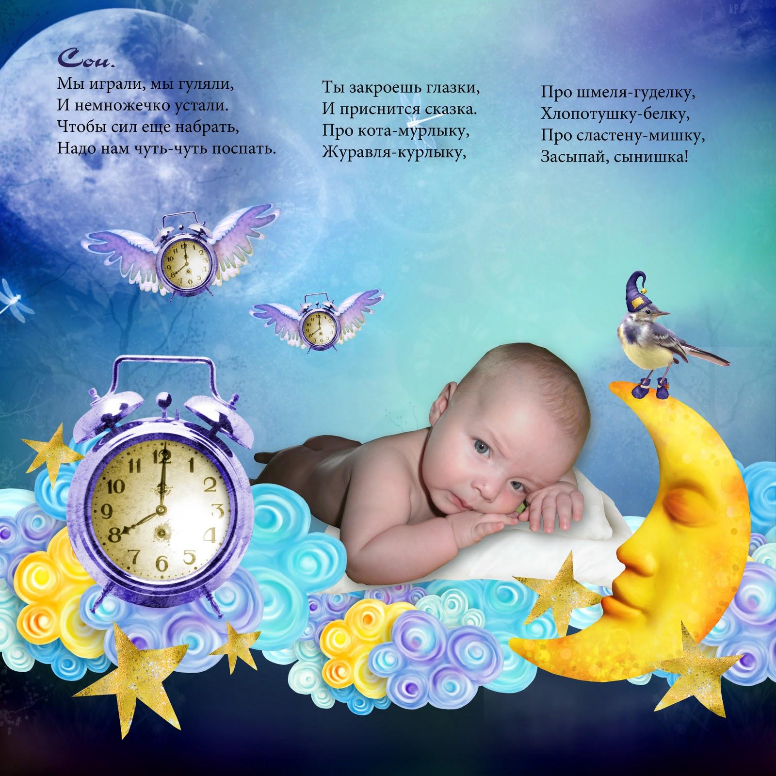 Поздравление сыночку на 9 месяцев от мамы