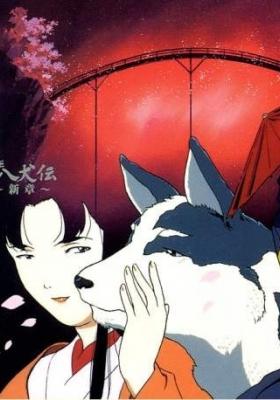 The Hakkenden: Legend of the Dog Warriors Part 2 (Dub)