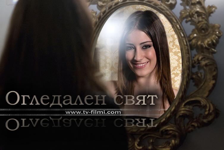 Огледален свят