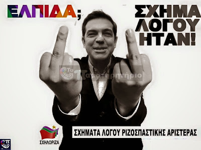tsipras-sxima-logou.jpg