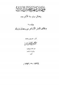 وظائف شهر رمضان - كتابي أنيسي