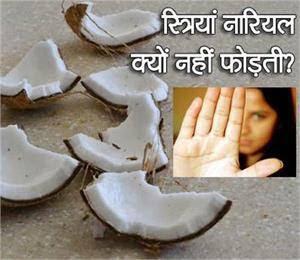 Why Hindu Ladies Don't Break Coconut