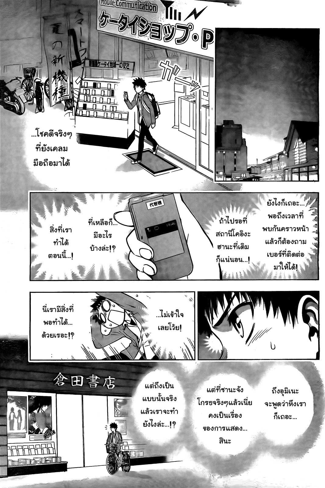 อ่านการ์ตูน Koisome Momiji 6 ภาพที่ 9