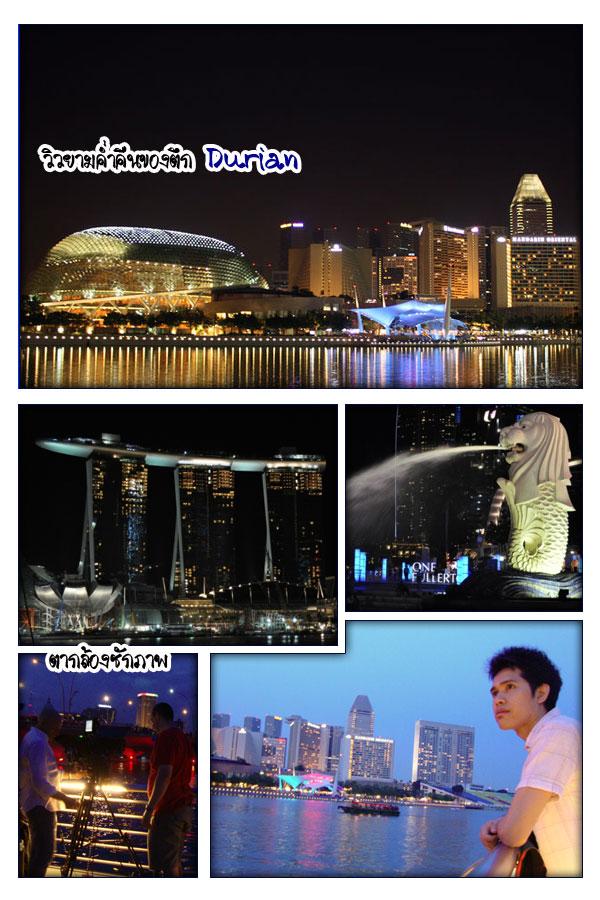 เที่ยวสิงค์โปร Singapore