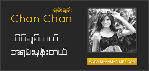 Myanmar MP3 - Chan Chan