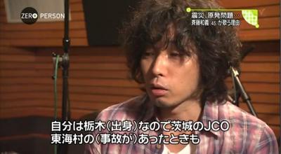 自分は栃木(出身)なので茨城のJCO東海村の(事故が)あったときも―斉藤和義