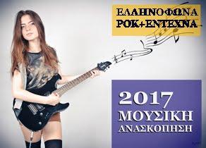 ΕΛΛΗΝΟΦΩΝΑ- ΜΟΥΣΙΚΗ ΑΝΑΣΚΟΠΗΣΗ 2017