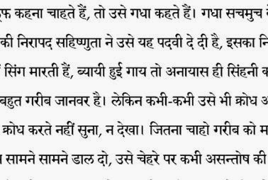short essay on my school in hindi  how to agree in an essay