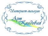 магазин АРТ-КЛАДОВАЯ