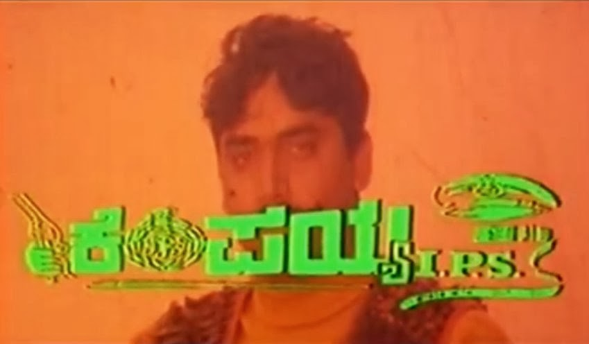 Kempiah I.P.S (1993) Kannada Movie Mp3 Songs Free Download