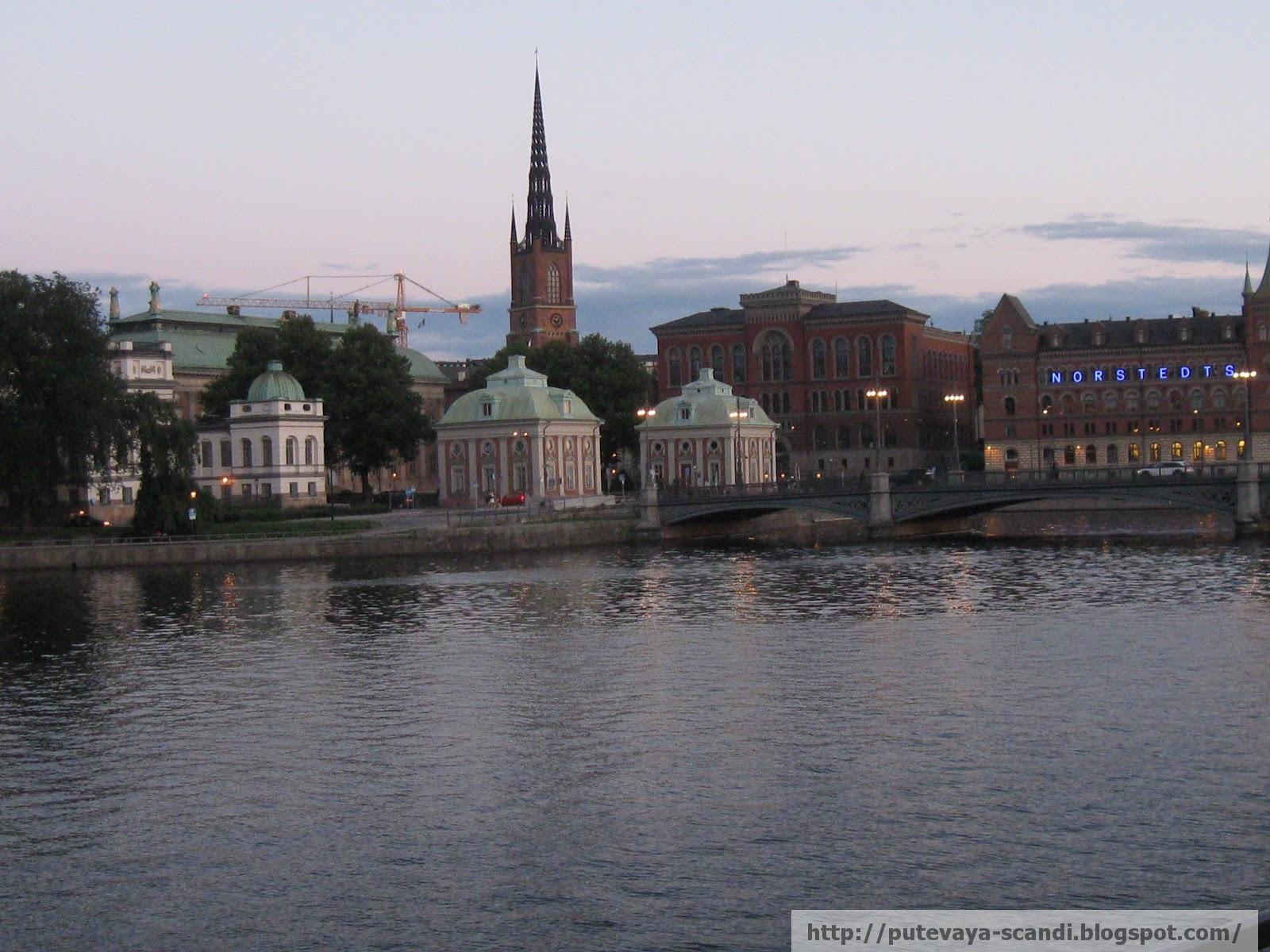 вечер в Стокгольме