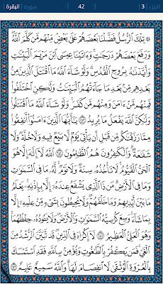 القرآن الكريم  42