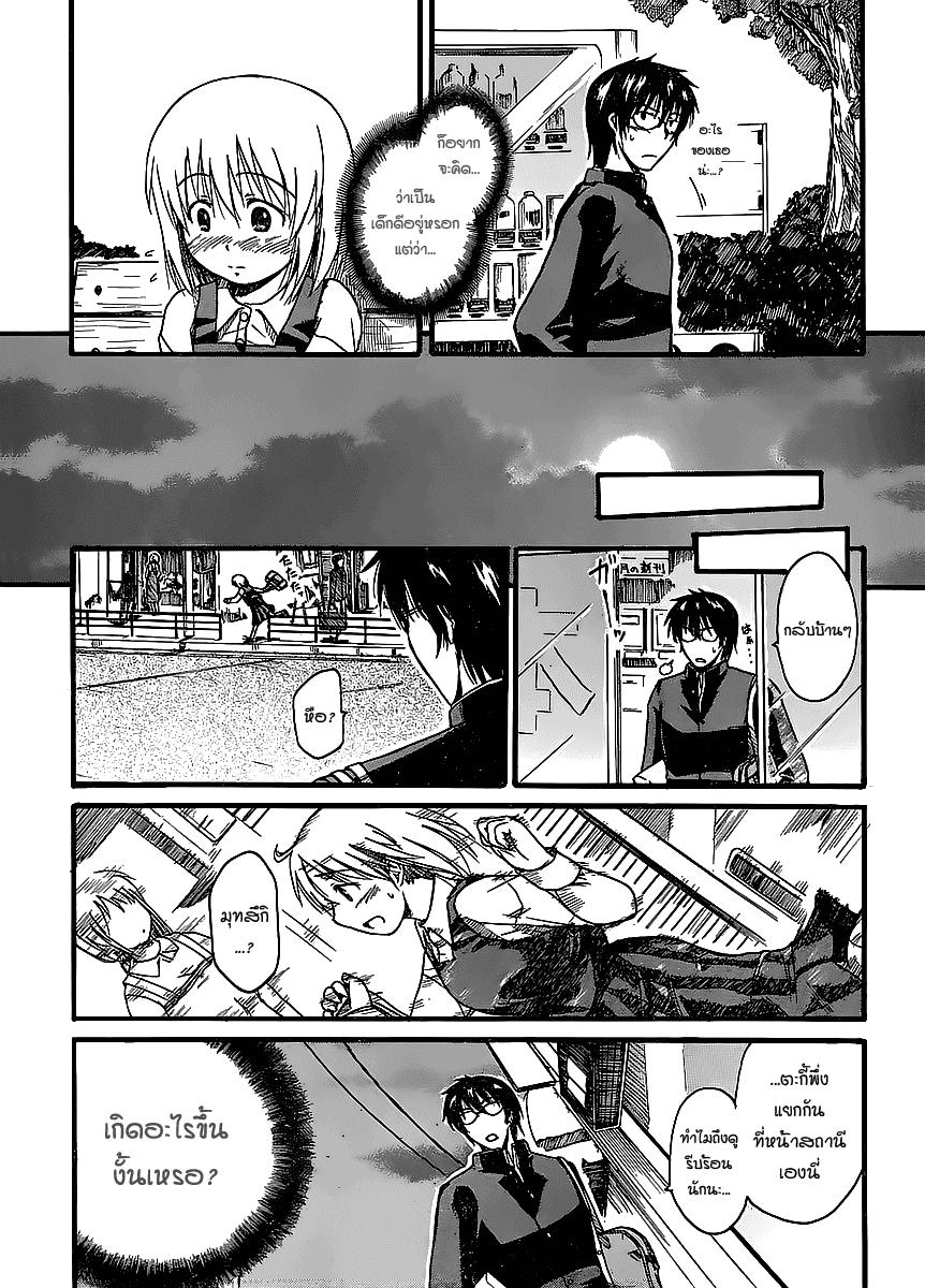 อ่านการ์ตูน Koharu no Hibi 2 ภาพที่ 19