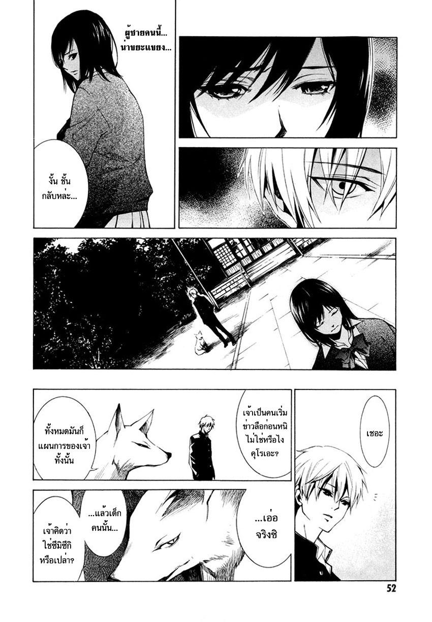 อ่านการ์ตูน Tsumitsuki 2 ภาพที่ 9