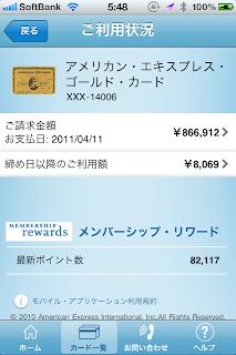 アメックスのご請求金額866,912過去最高額