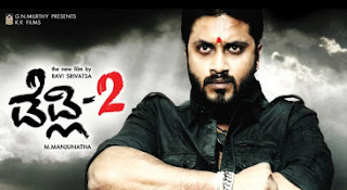 Deadly Soma 2 2010 Kannada Movie Watch Online