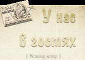 ПД блога Мeaning-Scrap