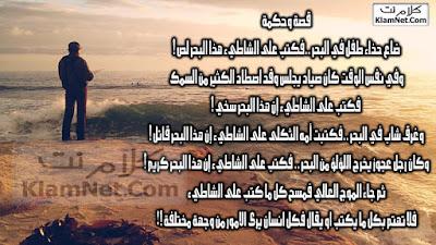 قصة و حكمة عن البحر - هذا البحر لص و كريم و قاتل - موقع كلام نت