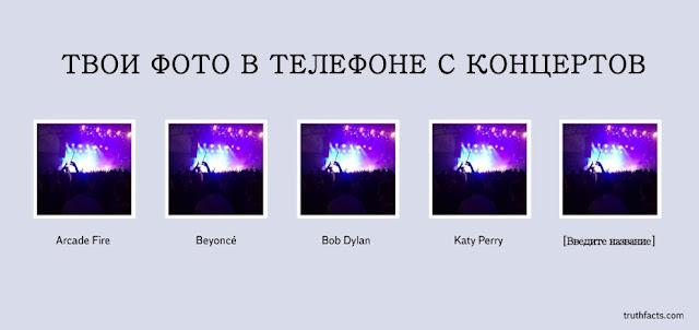 твои фото в телефоне с концертов