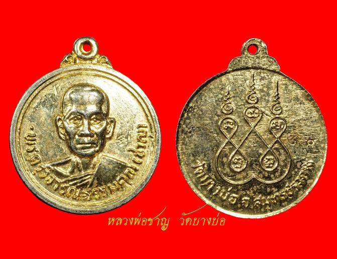 เหรียญกลมเล็ก หลวงพ่อชาญ วัดบางบ่อ ปี พ.ศ. ๒๕๓๘
