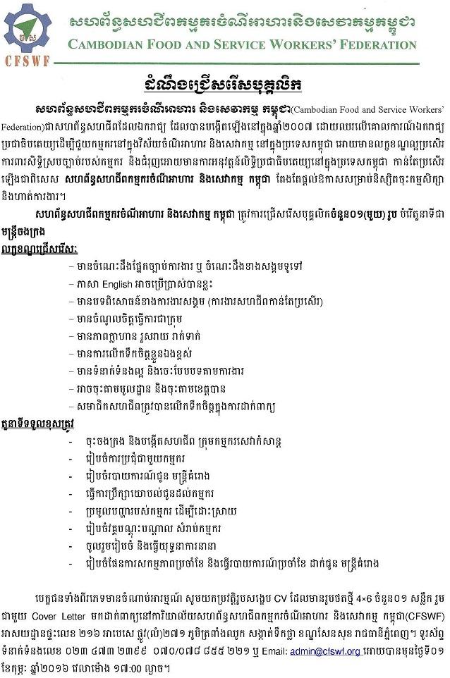 http://www.cambodiajobs.biz/2016/01/cfswf.html