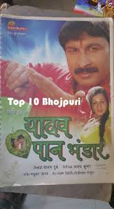 Manoj Tiwari, Gunjan Pant  Bhojpuri movie Yadav Pan Bhandar 2015 wiki, full star-cast, Release date, Actor, actress, Song name, photo, poster, trailer, wallpaper
