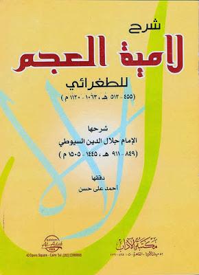 شرح لامية العجم للطغرائي - شرحها جلال الدين السيوطي pdf