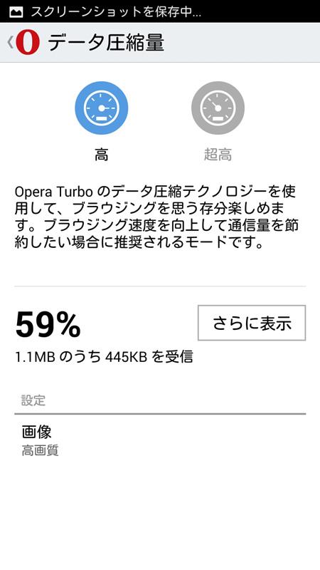 Android向けOpera Mini 11が登場...