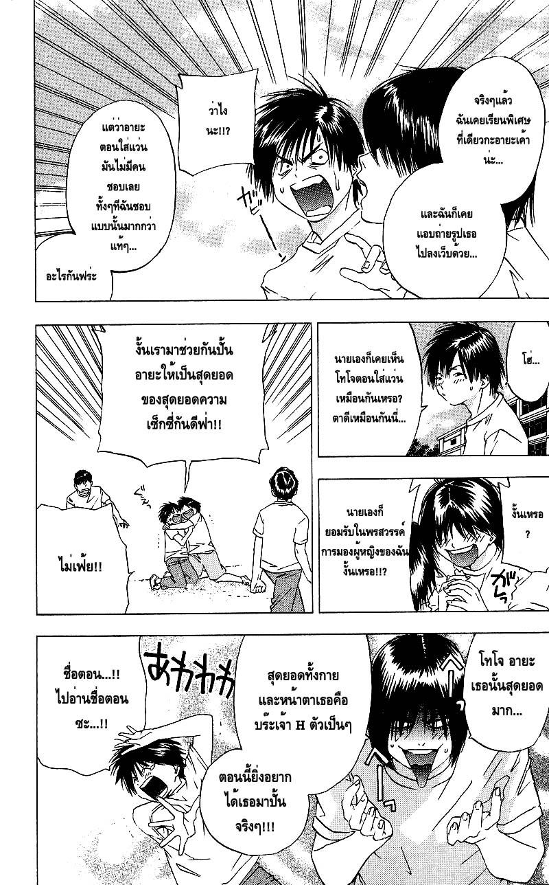 อ่านการ์ตูน Ichigo100 21 ภาพที่ 14
