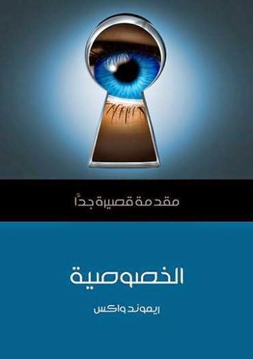 """الخصوصية """" مقدمة قصيرة جدا """" - ريموند واكس pdf"""