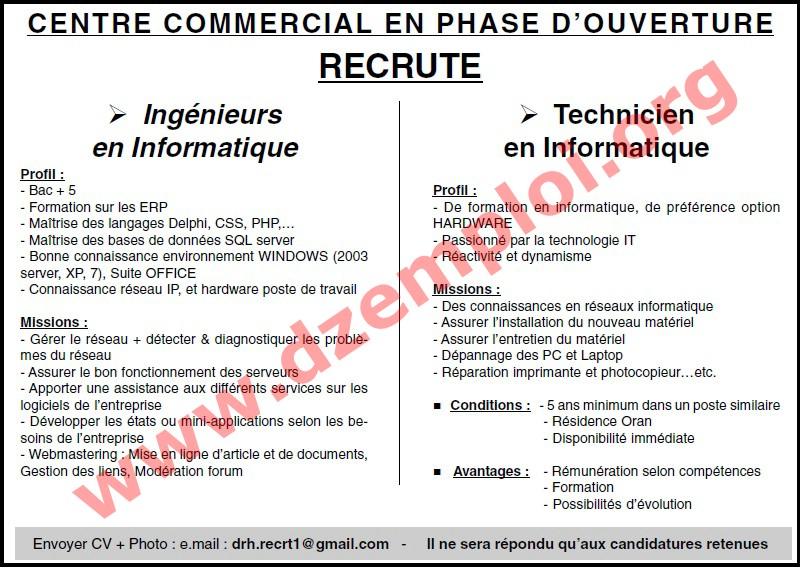 إعلانات توظيف في القطاع الخاص 19 فيفري 2015 05.jpg