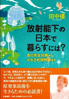 放射能下の日本で暮らすには?食の安全対策から、がれき処理問題まで