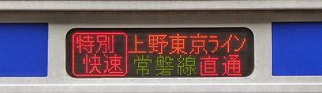 常磐線直通 特別快速 東京経由 土浦行き E531系