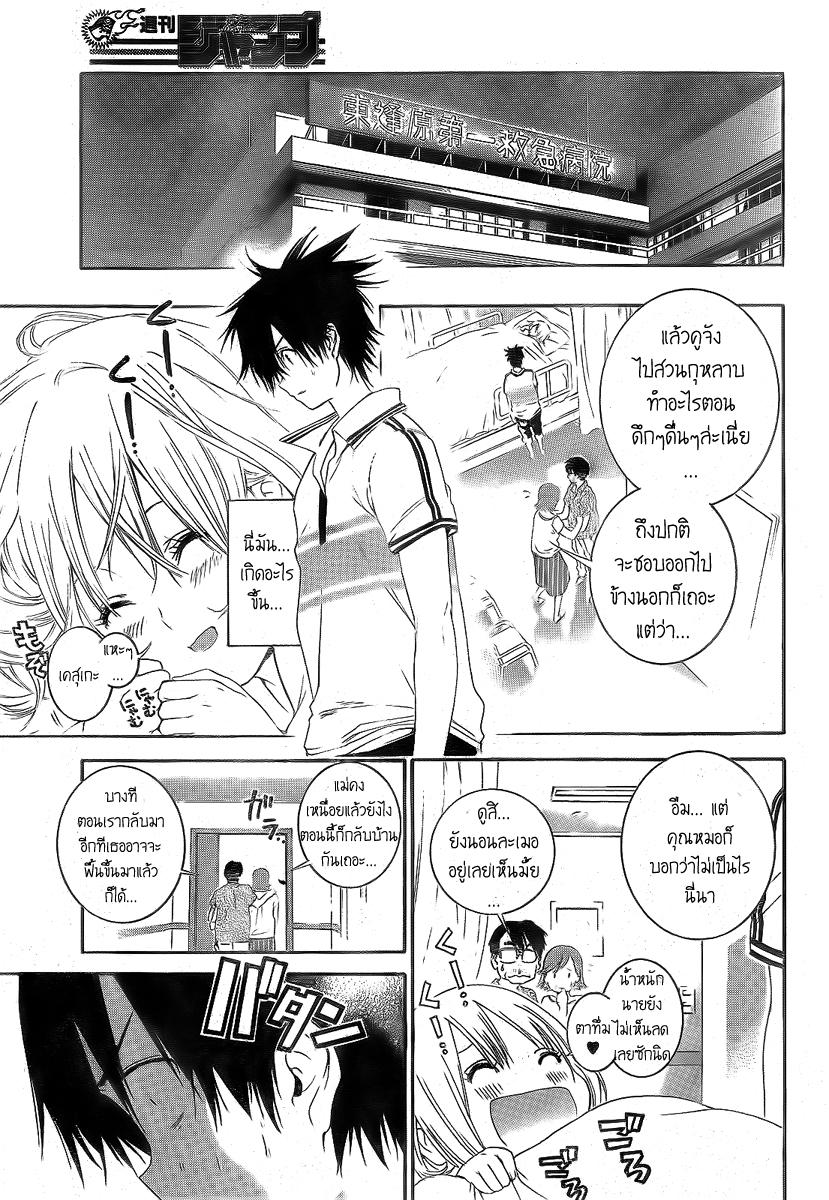อ่านการ์ตูน Pajama na Kanojo 2 ภาพที่ 6