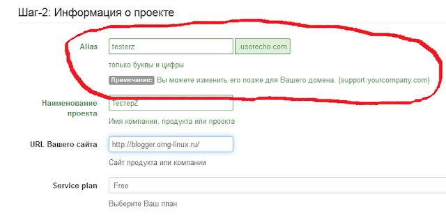 userecho-com registration