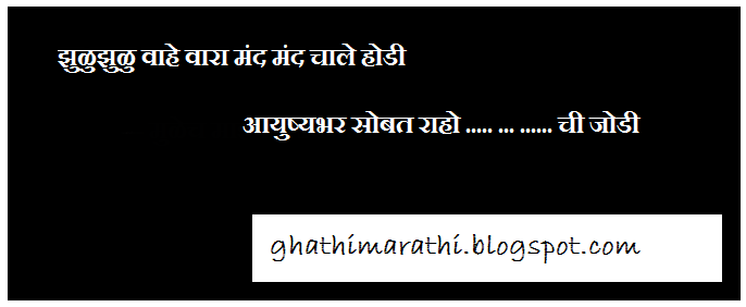 marathi ukhane for brides grooms10