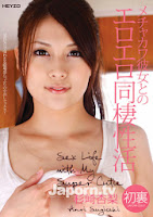HEY-026 メチャカワ彼女とのエロエロ同棲性活 : 杉崎杏梨