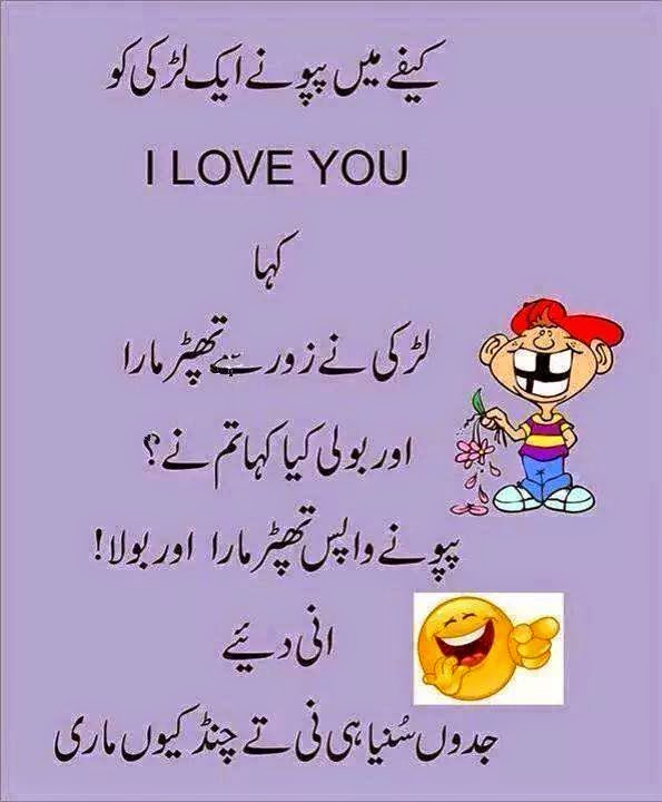 Urdu Joks(Funny Quotes in Urdu and Latifay)