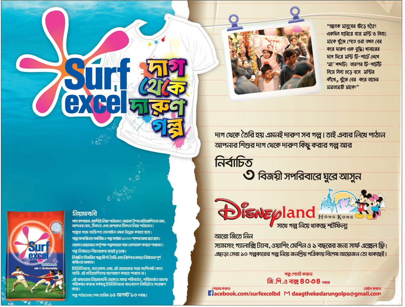 Advertising Archive Bangladesh: Surf Excel