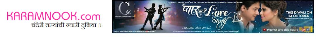 Karamnook | Marathi Actress, Movies, Photos, Wallpapers, TV Serial, Music, Natak, Box Office