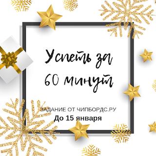 +++Успеть за 60 минут 15/01