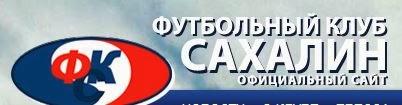 """Футбольный  клуб """"САХАЛИН"""""""