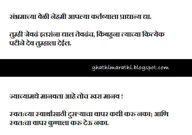 marathi suvichar5