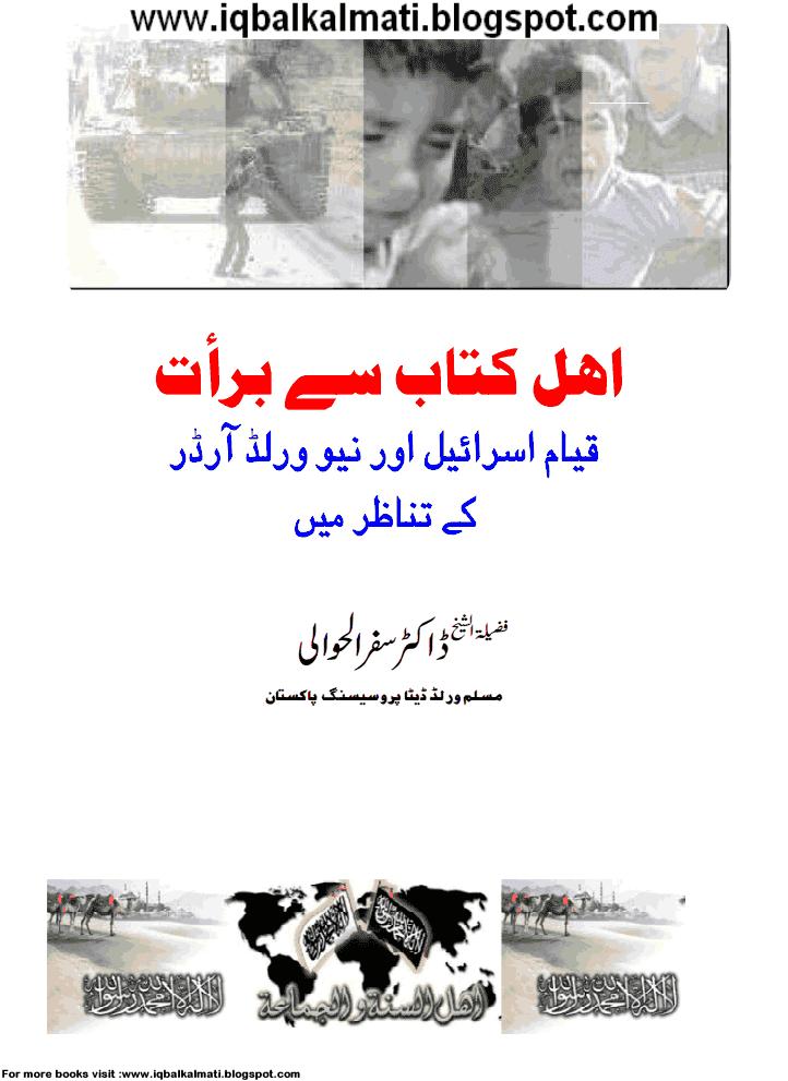 Ahle Kitab Se Birat by Dr.Safar Al-Hawali