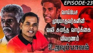 Uravuppalam | Episode 23 | IBC Tamil Tv