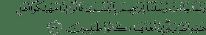 Surat Al 'Ankabut Ayat 31