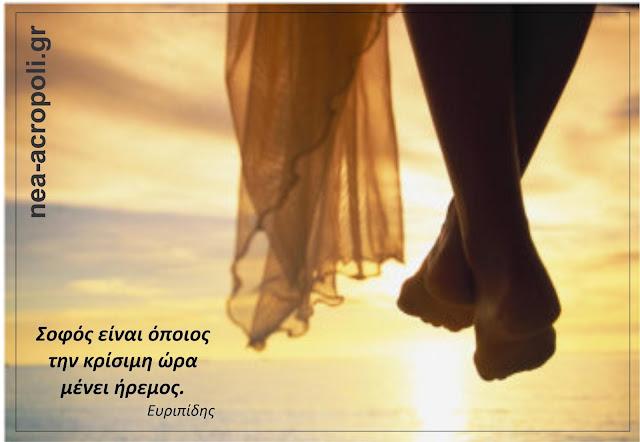 Ευρυπίδης: Σοφός είναι όποιος την κρίσιμη ώρα μένει ήρεμος - ΡΗΤΑ - ΝΕΑ ΑΚΡΟΠΟΛΗ