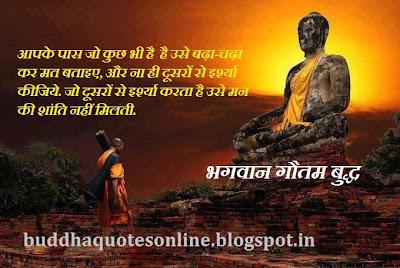 buddha quotes online gautam buddha hindi quotes buddha