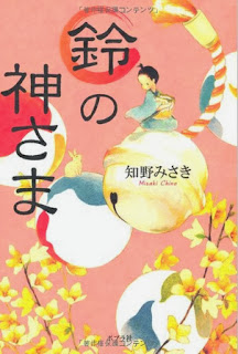 [Novel] Suzu No Kamisama (鈴の神さま) 01