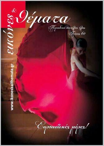 ΕΙΚΟΝΕΣ & ΘΕΜΑΤΑ * τεύχος 60 * Εορταστικό *